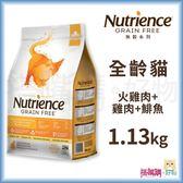 Nutrience紐崔斯『 無穀養生貓 (火雞肉+雞肉+鯡魚)』1.13kg【搭嘴購】