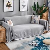 北歐素色沙發蓋布全蓋沙發套罩簡約棉麻沙發巾沙發墊【毒家貨源】