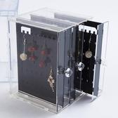 耳環盒子耳釘透明亞克力首飾收納盒塑料整理收納盒飾品展示架 居享優品