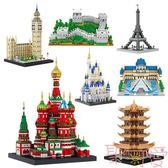 世界建筑微小顆粒鉆石積木拼裝兼容樂高玩具模型【聚可愛】