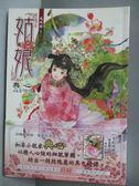 【書寶二手書T9/言情小說_IAR】硯城誌(卷一)_姑娘_典心