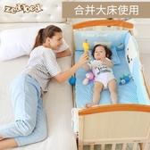 兒童床-zedbed床實木床多功能寶寶bb新生兒無漆搖床兒童拼接大床【全館免運】