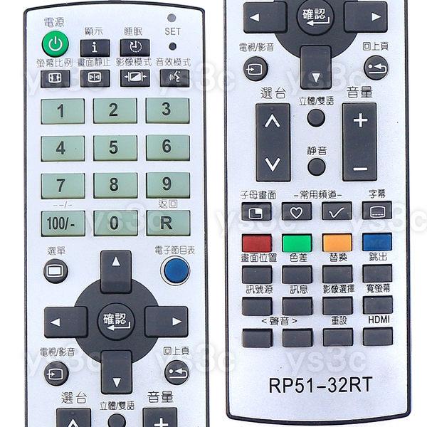 (現貨)CHIMEI 奇美液晶電視遙控器 RP51-32RT/RC-668/RP55-27MT 奇美 Polyvision 液晶電視 遙控器