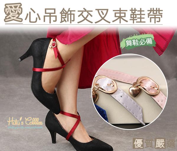 糊塗鞋匠 優質鞋材 G92 愛心吊飾交叉束鞋帶  高跟鞋不脫落 鞋束帶 緞面布料