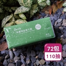 【陪你購物網】得麗環保衛生紙110抽 (72包/箱)|免運