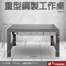 樹德 重型鋼製工作桌 WHD5I (工具...