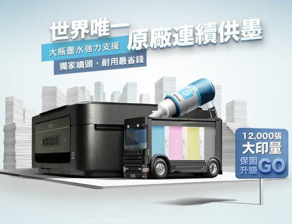 九鎮資訊 EPSON L1300 A3四色原廠連續供墨印表機