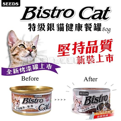 【寵物王國】Bistro Cat特級銀貓健康餐罐(白身鮪魚+柴魚)80g