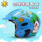 兒童頭盔機車安全帽卡通半盔【步行者戶外生活館】
