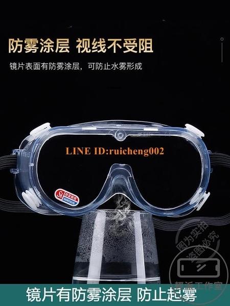 護目鏡防風沙防塵眼鏡透明全封閉工業粉塵防塵護目眼鏡【輕派工作室】