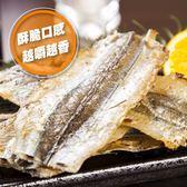 【吃浪食品】水針魚一夜干(150g±10%/4片裝)