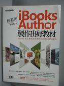 【書寶二手書T1/電腦_XGV】輕鬆用 iBooks Author 製作出好教材_李慶源