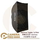 ◎相機專家◎ Elinchrom Snaplux 快收柔光罩 55x75cm 柔光箱 不含接環 EL26638 公司貨