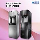 豪星牌 HM-900-三溫/冰冷熱飲水機-黑/白/含標準安裝及原廠五道過濾【水之緣】