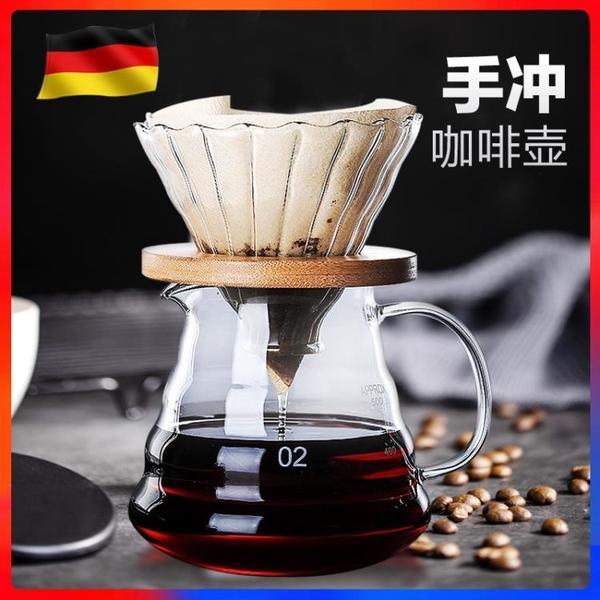 歐烹手沖咖啡壺 家用咖啡濾杯滴漏過濾杯器具套裝分享壺云朵壺 「夢幻小鎮」