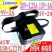 Lenovo 充電器(原廠)-聯想 45W,TYPE-C,20V/2.25A,15V/3A,X1,YOGA 370 720-12ik,910,910-13,910-13IKB,USB-C