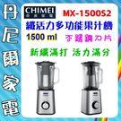 【CHIMEI 奇美】纖活力多功能果汁機《MX-1500S2》健康幸福的原動力