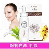 【愛戀花草】綠茶多酚+甘草+金縷梅 粉刺控油調理乳液 250ML