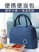 上班帶飯包鋁箔保溫袋手提便當包加厚簡約飯袋時尚學生飯盒袋子 樂活生活館
