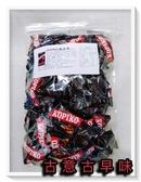 古意古早味 Kopiko 咖啡糖 (450公克/包) 懷舊零食 香醇濃郁 咖啡糖 印尼咖啡 糖果