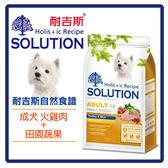 【力奇】耐吉斯自然食譜 成犬火雞肉+田園蔬果-1.5kg-390元【新包裝】可超取(A051B01)