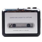 高保真USB磁帶轉換器磁帶隨身聽老款磁帶轉MP3卡帶機隨身聽 新年牛年大吉全館免運