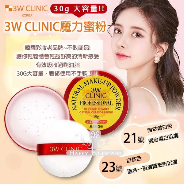 韓國3W CLINIC魔力蜜粉30g 大容量