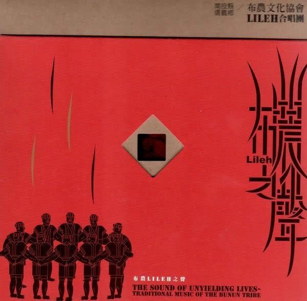 LILEH合唱團 布農LILEH之聲  CD(購潮8)