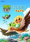 植物大戰殭屍:科學漫畫(5)鳥類世界