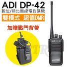【送戰鬥背帶】ADI DP-42 DMR 雙模式 數位 類比 無線電對講機 超值DMR 破盤價 DP42