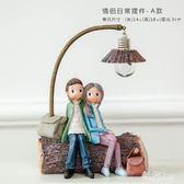 美式情侶日常創意小夜燈 現代臥室辦公書桌面少女心擺件生日禮物 js3808『科炫3C』