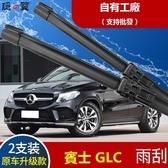 Benz專用于賓士GLC級雨刷器片後膠條260 200 300 16-17款汽車無骨雨刷