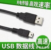 專用傳輸線  單反相機usb連接線電腦數據線6D傳輸線數據線延長線 KB11856【歐爸生活館】