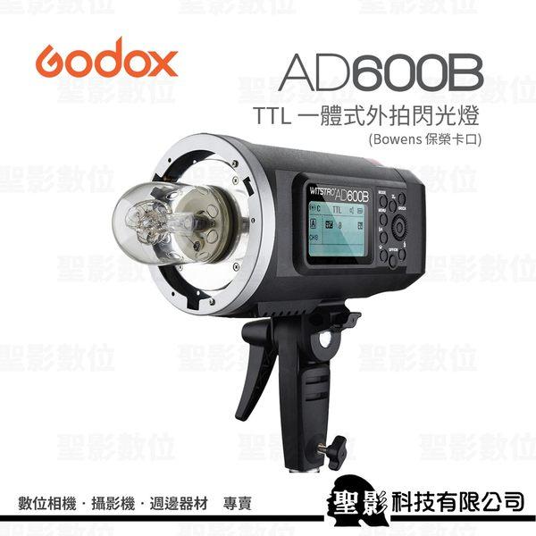 GODOX 神牛 AD600B TTL 外拍燈 攜帶型閃光燈 Bowens保榮卡口 (不附標準反射罩)【公司貨】