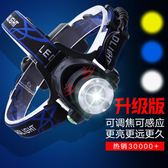 頭燈led燈LED頭燈強光充電感應遠射3000頭戴式手電筒超亮夜釣捕魚礦燈打獵 【好康八九折】