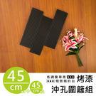 【dayneeds】【配件類】45公分鐵架/層架兩用-(低調奢華黑)烤漆沖孔板圍籬組