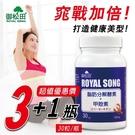 【御松田】脂肪分解酵素+甲殼素(30粒/瓶)-3+1瓶
