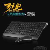 鍵盤 充電無線鍵鼠套裝輕薄靜音筆記本臺式電腦無線滑鼠鍵盤套裝 城市科技 DF