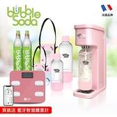 買就送體重計法國BubbleSoda 全自動氣泡水機-花漾粉超值組合 BS-304KTS2