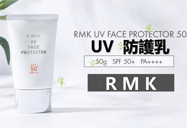 RMK UV 防護乳 金瓶 遮瑕 透白 不黏膩 定妝 出油 妝前乳 防曬噴霧 防曬乳 防曬棒 防曬膏 防水隔離霜