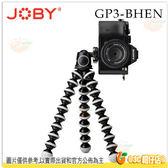 現貨送手機夾 JOBY SLR-ZOOM JB1 GP3 含雲台 章魚腳架 公司貨 GP3-BHEN 單眼 金剛爪