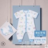 嬰兒睡袋夏季薄款新生寶寶純棉紗布分腿兒童睡袋防踢被四季通用款『小淇嚴選』