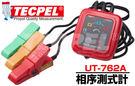 泰菱電子◆ 非接觸式、檢相計、相序計UT-262A ㊣台灣總代理UNI-T優利德 TECPEL