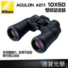 【送高科技纖維布+拭鏡筆】Nikon ACULON A211 10X50 雙筒望遠鏡 國祥總代理公司貨 德寶光學