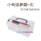 【我們網路購物商城】R629工具箱-大 收納盒 置物盒 小物