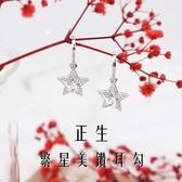 香港 正生 繁星美鑽耳勾【櫻桃飾品】【30864】
