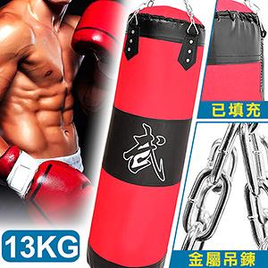 BOXING懸吊式13KG拳擊沙包(已填充)拳擊袋沙包袋懸掛13公斤沙袋拳擊打擊練習器搏擊泰拳武術