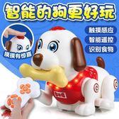 兒童電動玩具小狗電子智能1-2-3-6周歲音樂機器狗走路會唱歌跳舞4