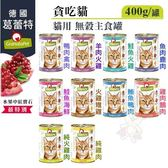 *KING WANG*【6罐組】德國Granatapet葛蕾特《貪吃貓無穀主食罐》400g/罐 十種口味可選 貓用主食罐