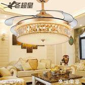 冬超皇隱形風扇燈餐廳 吊扇燈家用客廳臥室變頻水晶電風扇吊燈 110V MKS年終狂歡